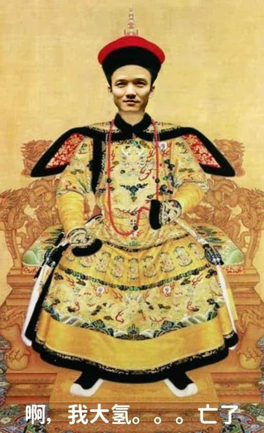 最后放一张HOS末代皇帝张老板