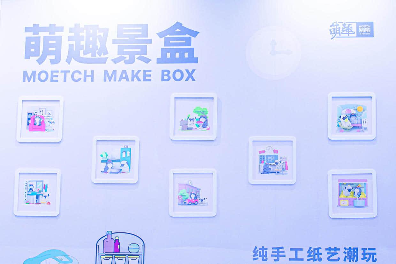 萌趣景盒.jpg