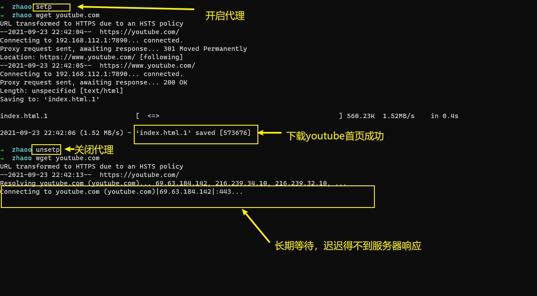 在终端输入setp即可开启代理-输入unsetp 即可解除代理